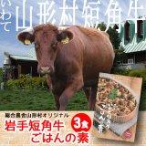 (常温)岩手短角牛ご飯の素3食[総合農舎山形村]