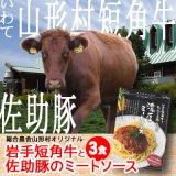 (常温)岩手短角牛と佐助豚のミートソース3食[総合農舎山形村]
