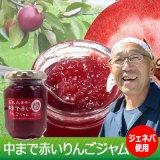 (常温)青森県産 中まで赤いりんごジャム(ジェネバ使用)[風丸農場]