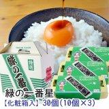 (常温)緑の一番星 【化粧箱入】 30個(10個x3) [田子たまご村]