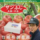 (常温)サンふじ【A品】小玉[竹嶋有機農園]佐川急便でお届け※アイスボックスでお届けします