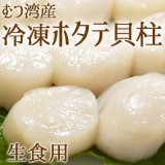 (冷凍)青森むつ湾冷凍ホタテ貝柱(生食用)
