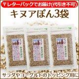 (常温)キヌアぽん(オーガニック有機JAS認定ペルー産)(約40g)3袋(レターパックでお届け・代引き使用不可)