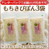 (常温)岩手県産もちきびぽん(約30g)3袋(レターパックでお届け・代引き使用不可)