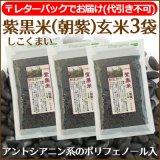 (常温)岩手県産紫黒米(朝紫・もち米種・玄米)(約150g)3袋(レターパックでお届け・代引き使用不可)