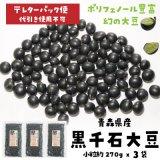 (常温)青森県産黒千石(小粒約270g)3袋(レターパックでお届け・代引き使用不可)