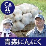 (常温)青森にんにくC品2Lサイズ[川村さん]※9月上旬から発送予定