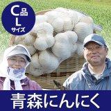 (常温)青森にんにくC品Lサイズ[川村さん]※9月上旬から発送予定