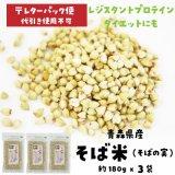 (常温)青森県産そば米(そばの実)(約180g)3袋(レターパックでお届け・代引き使用不可)