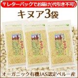 (常温)キヌア(オーガニック有機JAS認定ペルー産(約150g)3袋(レターパックでお届け・代引き使用不可)