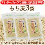 (常温)茨城県産もち麦(約150g)3袋(レターパックでお届け・代引き使用不可)