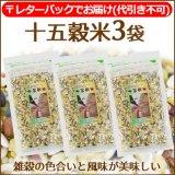 (常温)国産十五穀米(約250g)3袋(レターパックでお届け・代引き使用不可)