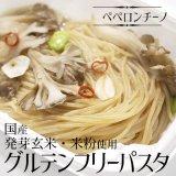 (冷凍)秋田県産発芽玄米・米粉使用グルテンフリーパスタ(ぺペロンチーノ)