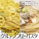(冷凍)国産発芽玄米・米粉使用グルテンフリーパスタ(ぺペロンチーノ・カレー味)