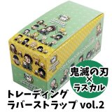 鬼滅の刃×ラスカル トレーディングラバーストラップ vol.2 1BOX(13個入り)