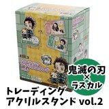 鬼滅の刃×ラスカル トレーディングアクリルスタンド vol.2 1BOX(13個入り)
