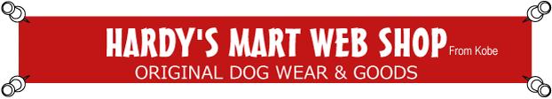 犬服、ミニチュアダックスフンド服&グッズの通販ショップ Hardy's mart web shop