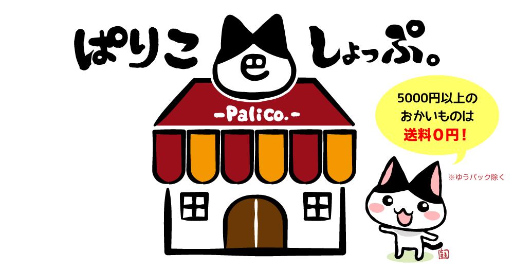 ネコ雑貨&ハンドメイドアクセサリー【ぱりこしょっぷ。】