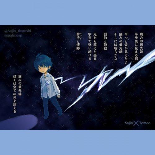 印刷ポストカード:Sajin×Tomoe_001「...