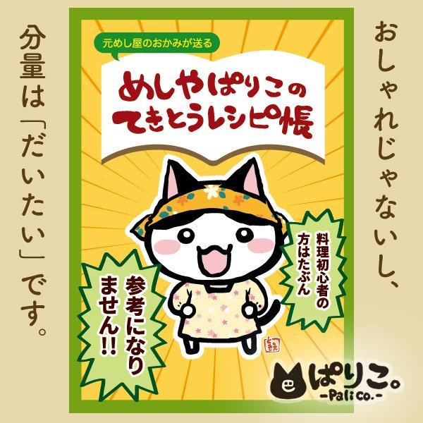【漫画】めしやぱりこのてきとうレシピ帳