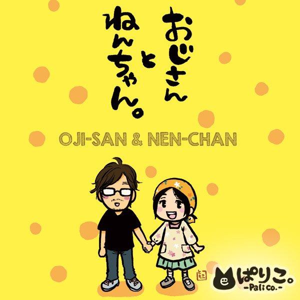 【漫画】おじさんとねんちゃん。【エッ...