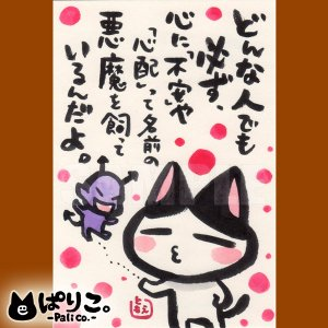 <img class='new_mark_img1' src='https://img.shop-pro.jp/img/new/icons5.gif' style='border:none;display:inline;margin:0px;padding:0px;width:auto;' />ネコトバ絵はがき311:どんな人でも必ず不安や心配がある