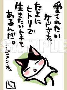 ネコトバ葉書(印刷)リクエスト015:愛されたいケドさぁ