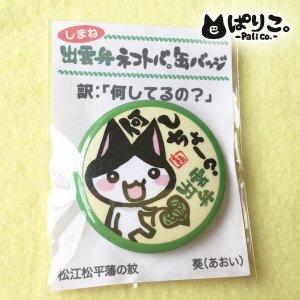 出雲弁ネコトバ缶バッジ_004:「何しちょー」(緑)