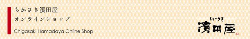 ちがさき濱田屋 お弁当配達ご予約|創業59年 湘南エリア(茅ヶ崎・藤沢・鎌倉・平塚・寒川)県央エリア(厚木・大和・海老名・座間)へお弁当・お赤飯・仕出し料理・お食い初め宅配