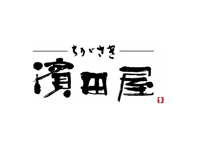 湘南弁当・秋【9月1日からの販売】