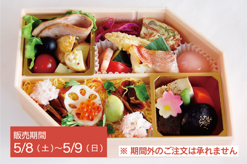 【5月8日・5月9日限定販売】母の日お祝い弁当