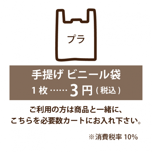 手提げ ビニール袋(小分け用)