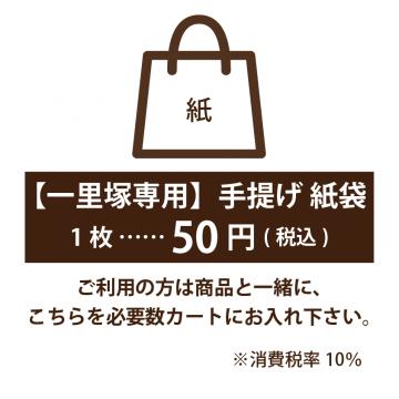 【一里塚・いちりづか専用】手提げ 紙袋