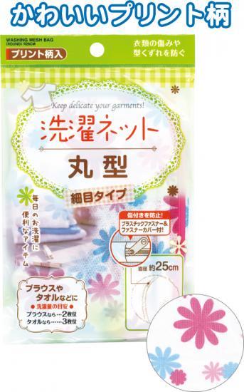 44-230  プリントフ丸型洗濯ネット 細目φ25㎝