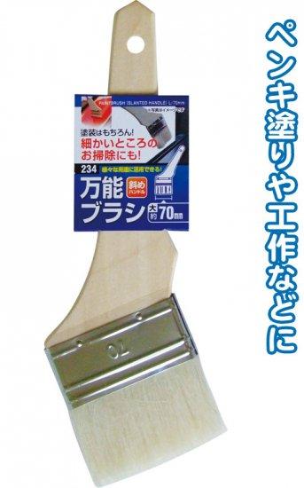 29-234 234万能ブラシ斜めハンドル(大・70mm)