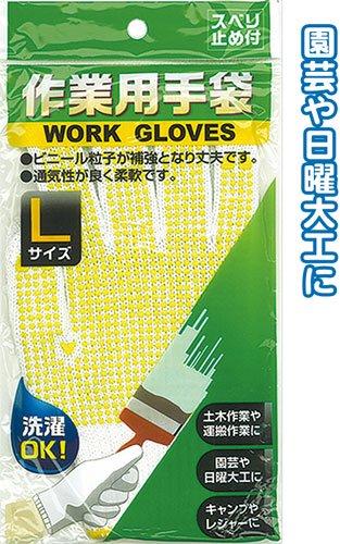 34-533 533作業用手袋L (スベリ止め付)