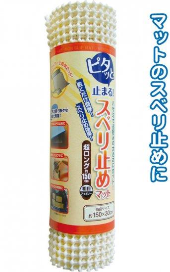 38-259 超ロング150cmスベリ止めマット(粗目・アイボリー)