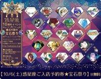 【10/6(土) 惑星座ご入店予約券★10周年 宝石祭り】※9/23(日)21:00受付開始