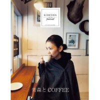 KONOHEN journal - 青森とCOFFEE -