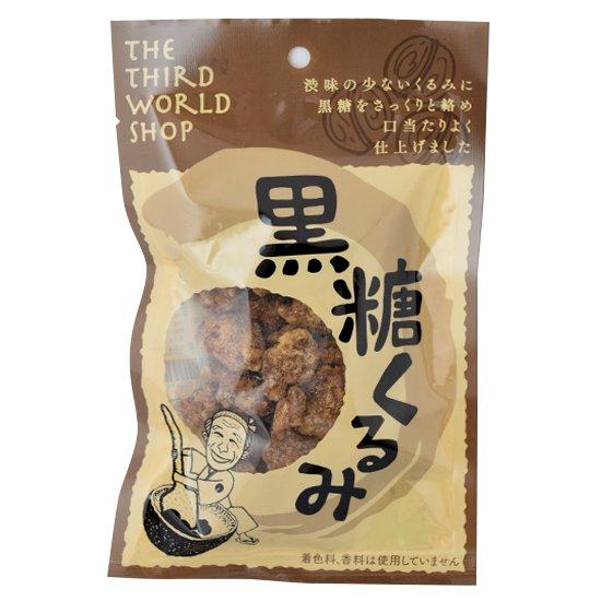 黒糖くるみ第3世界ショップ