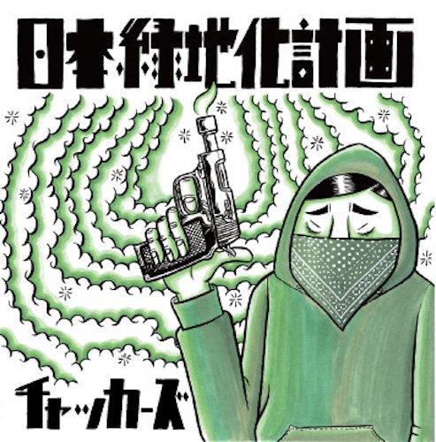 日本緑地化計画 / チャッカーズ