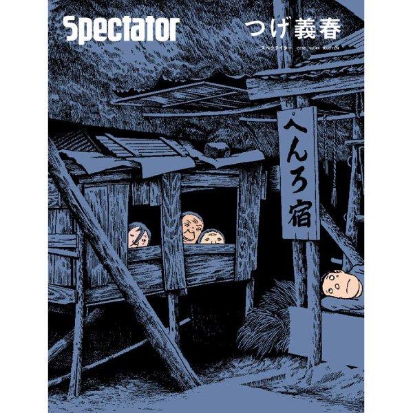 Spectator [スペクテイター] vol.41