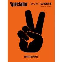 Spectator スペクテイター vol.44