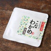 ワンタッチ こなわかめ / 陸中海産
