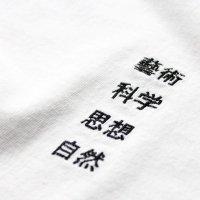 藝術科学思想自然 WHITE<br>TACOMA FUJI RECORDS タコマフジレコード