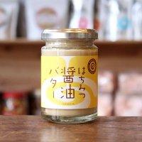 はちみつ醤油バター / 山川醸造 (岐阜)