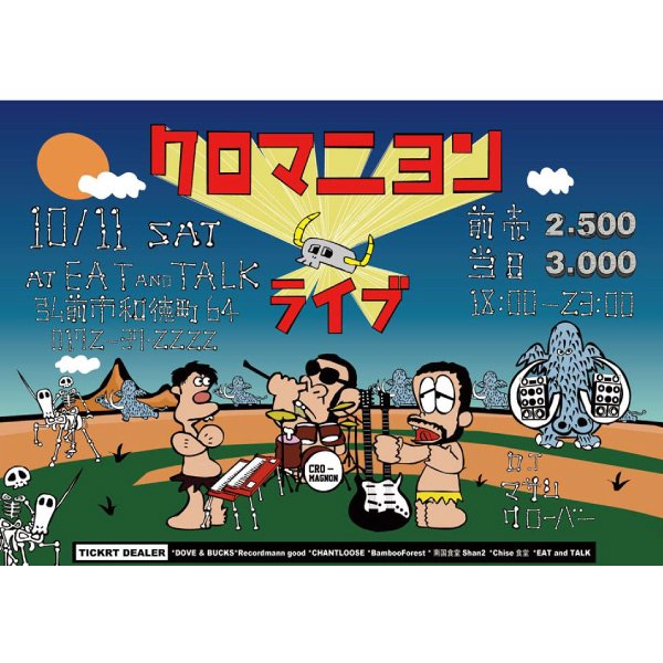 2014 10 11 sat cro magnon live eat and talk hirosaki 前売り