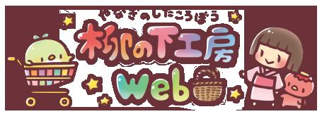 柳の下工房 Web