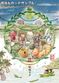 妖怪七夕2014 ポストカード