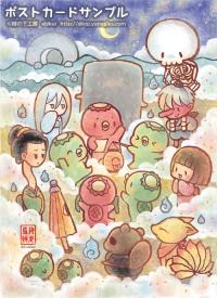 妖怪七夕2015 ポストカード